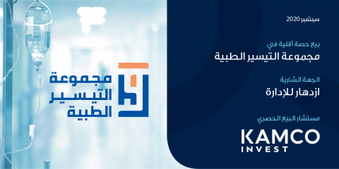 Al Tayseer Group